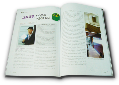 LED 조명 인터넷으로 주문까지 OK!! (A Customized LED Lighting Can Be Ordered Online)